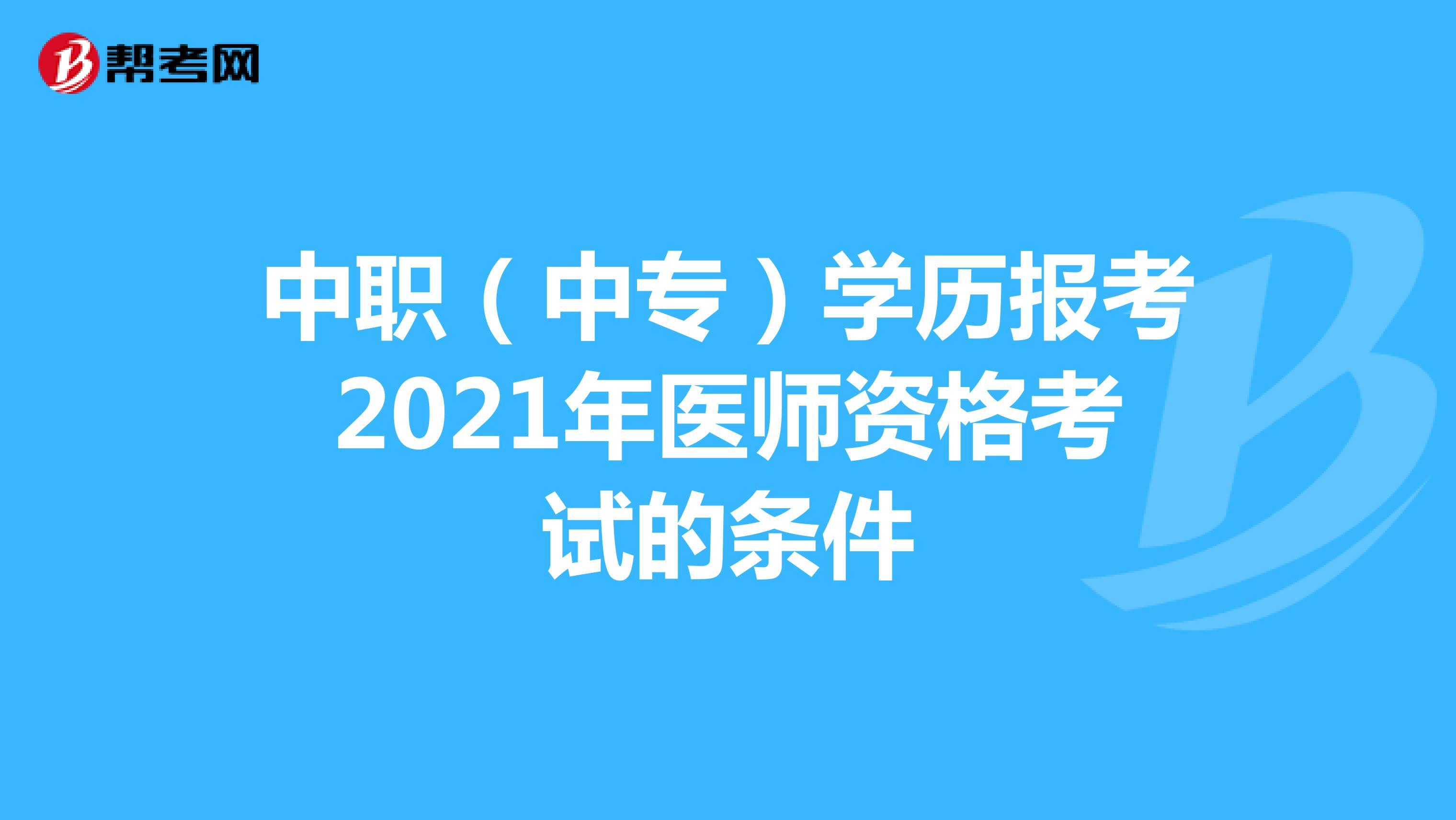 中職(中專)學歷報考2021年醫師資格考試的條件