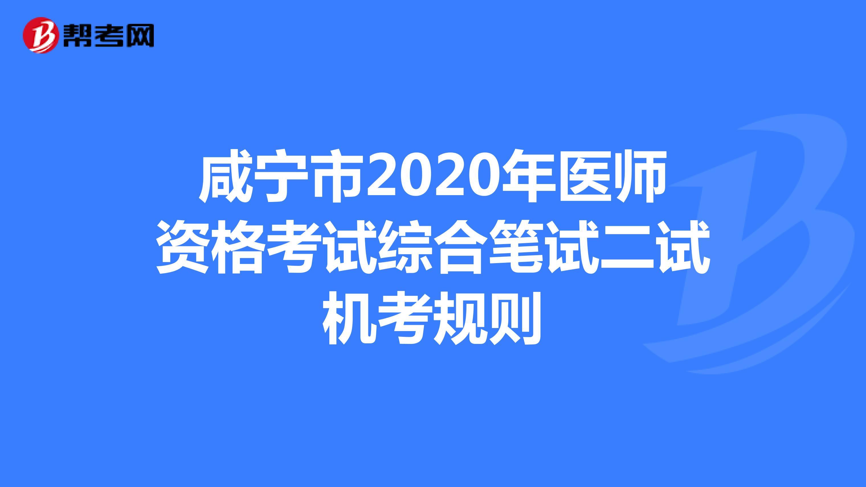 咸宁市2020年医师资格考试综合笔试二试机考规则