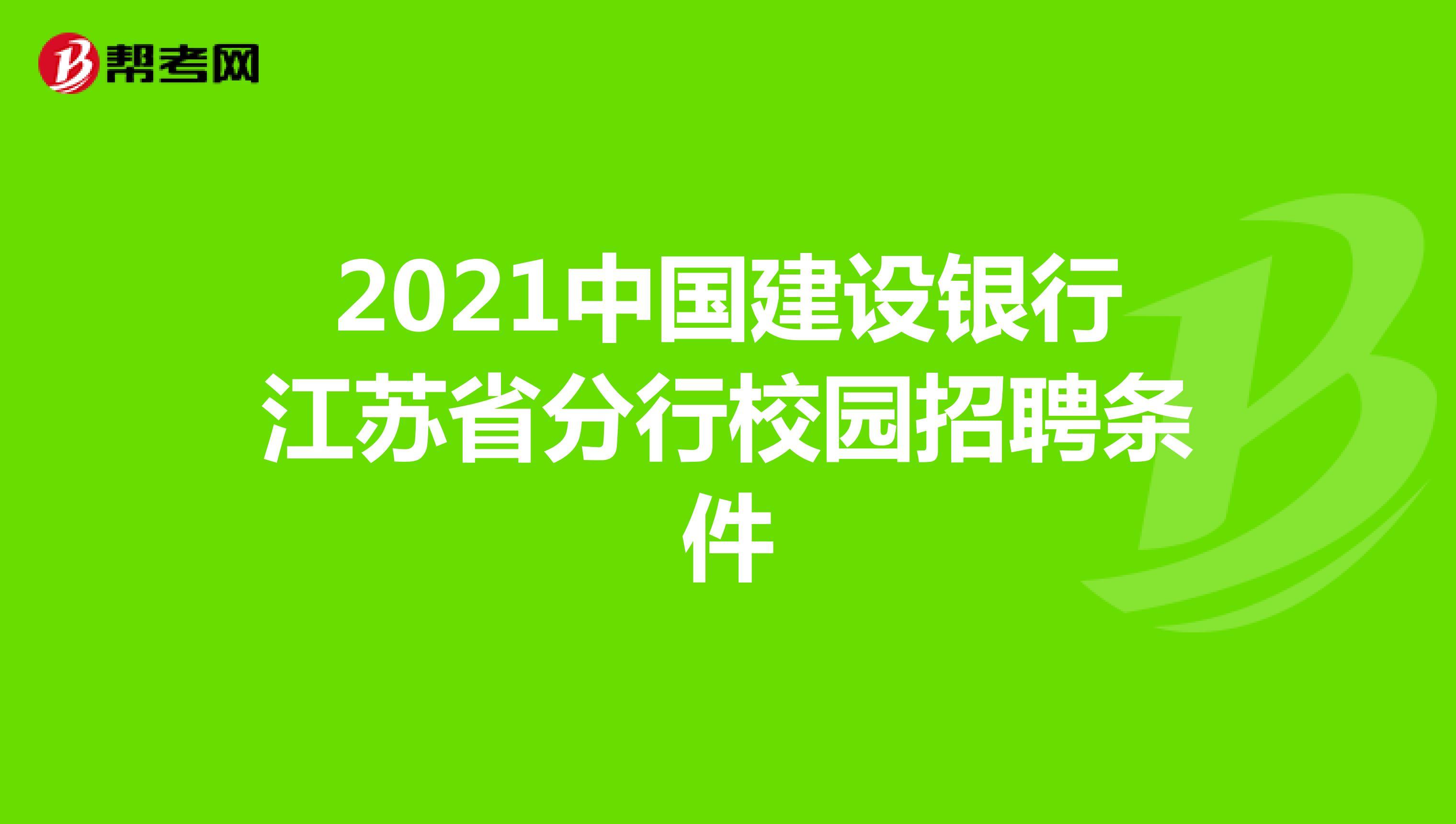 2021中国建设银行江苏省分行校园招聘条件