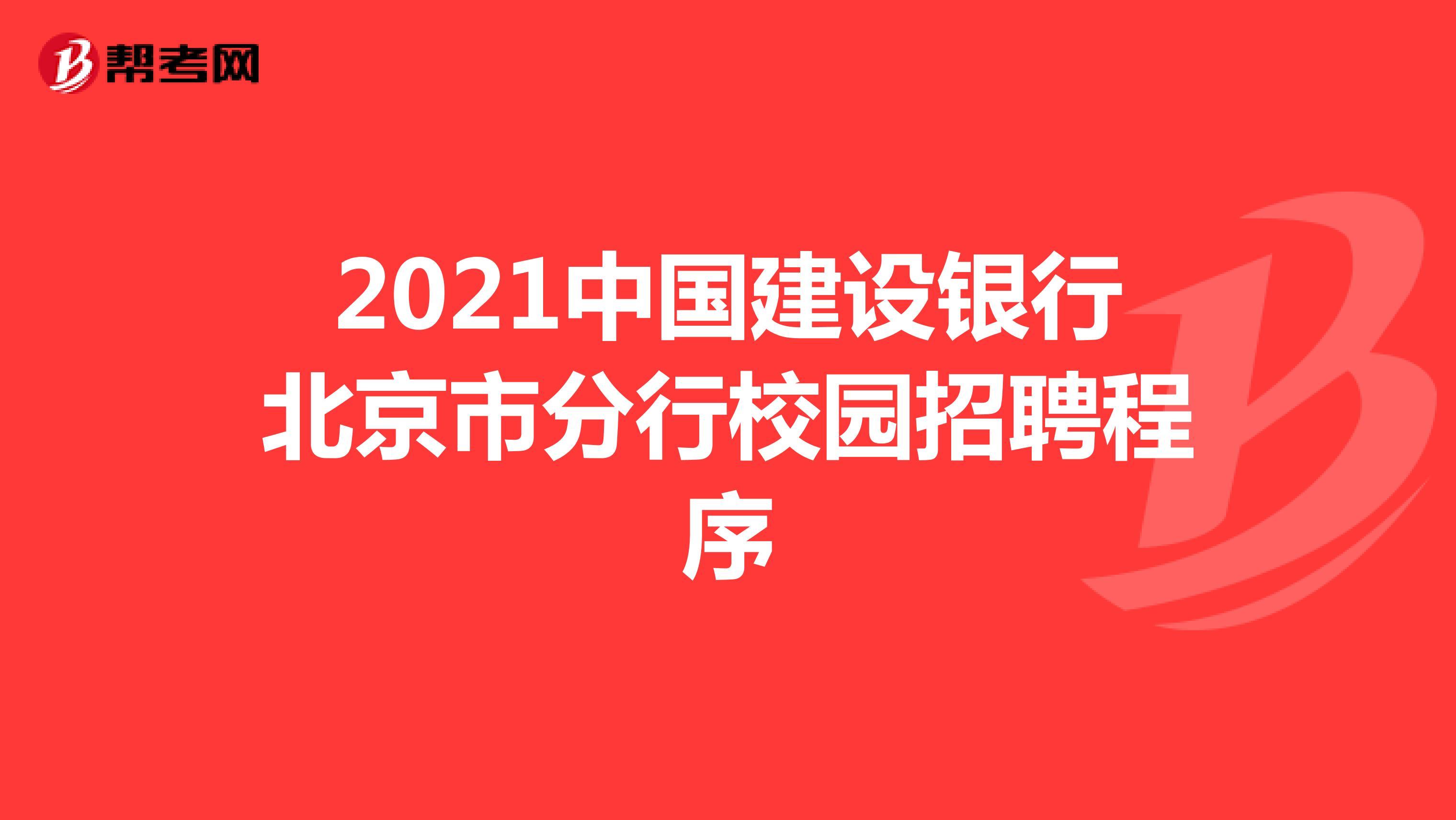 2021中国建设银行北京市分行校园招聘程序