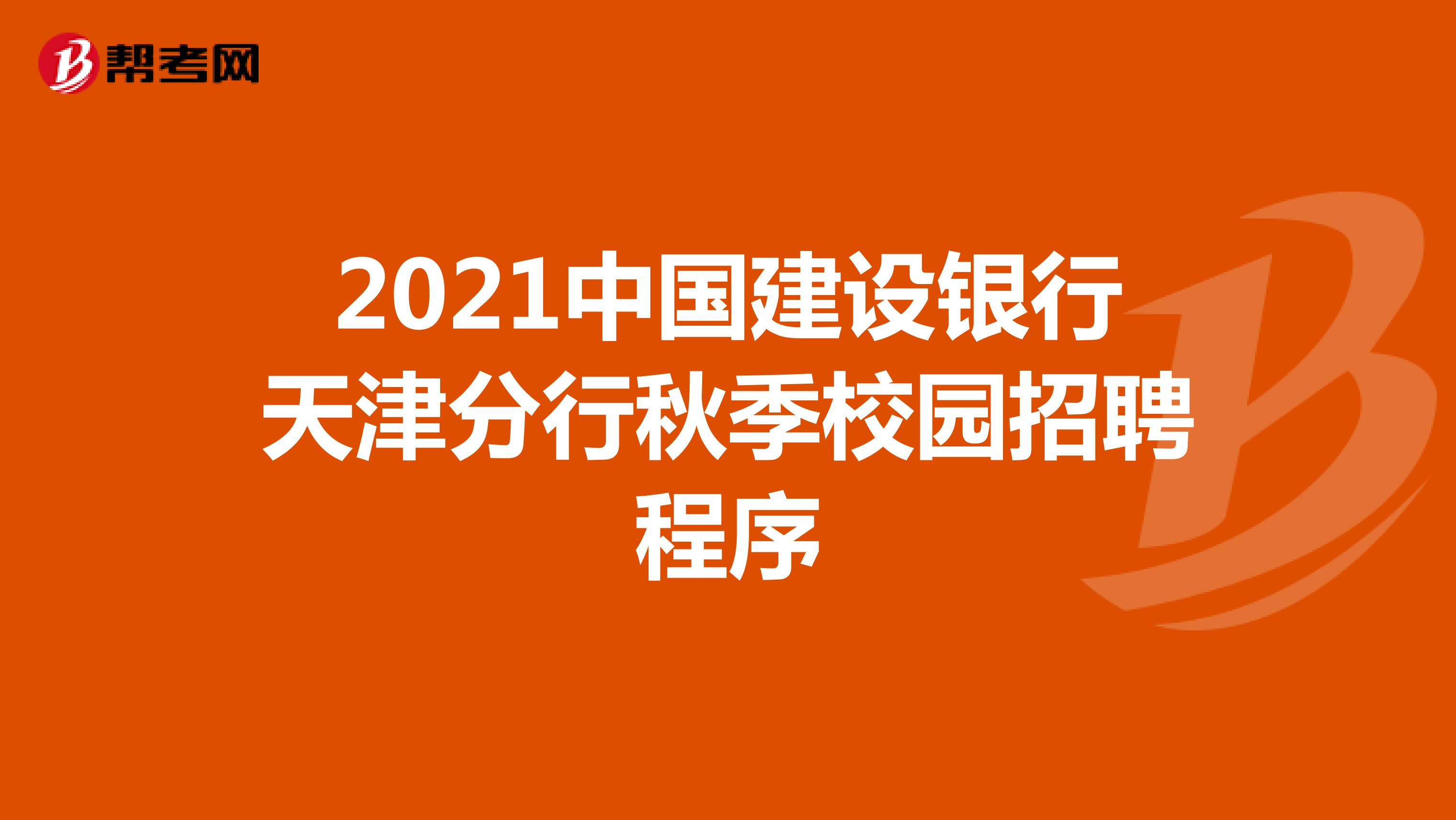 2021中国建设银行天津分行秋季校园招聘程序