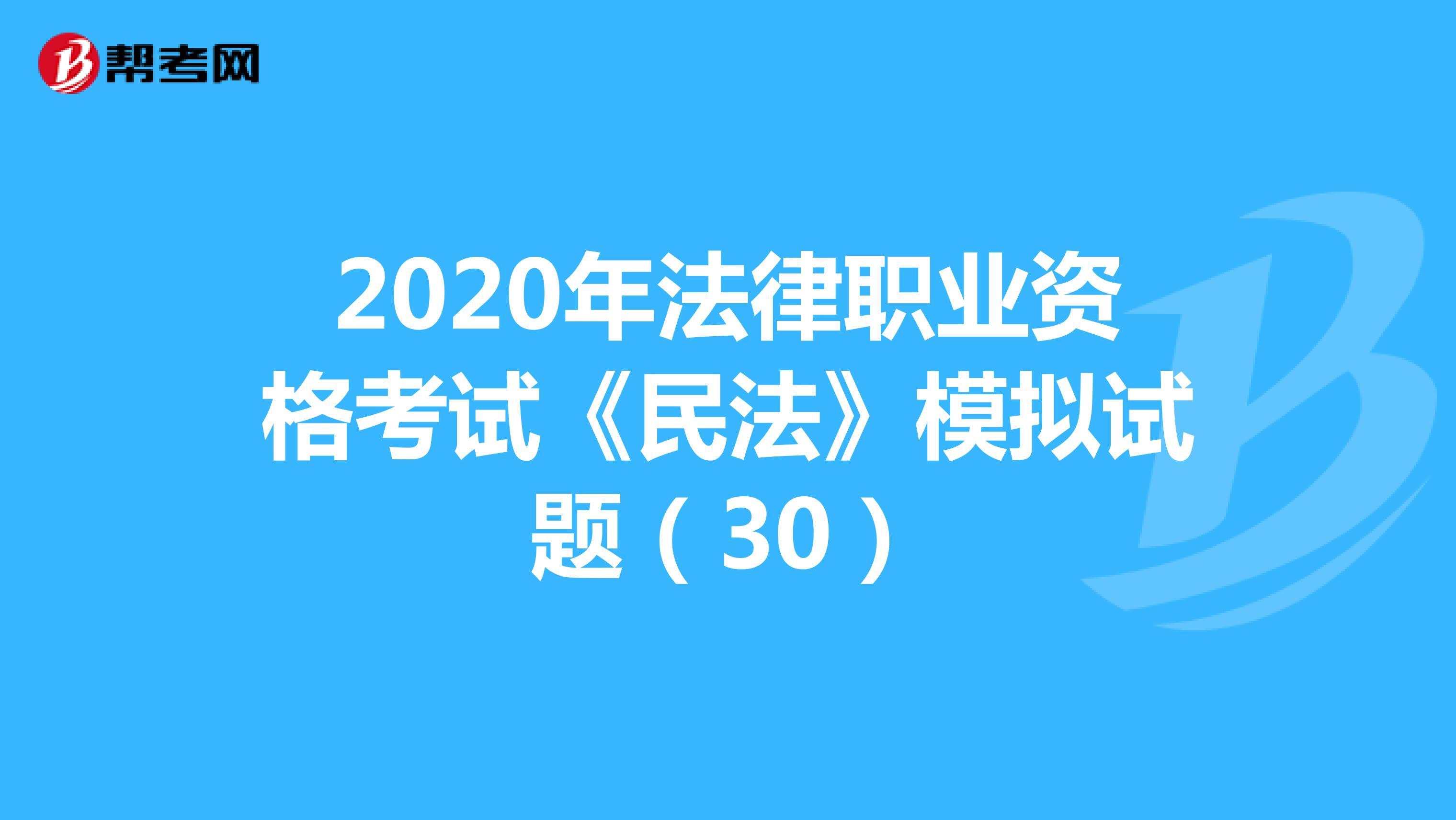 2020年法律职业资格考试《民法》模拟试题(30)