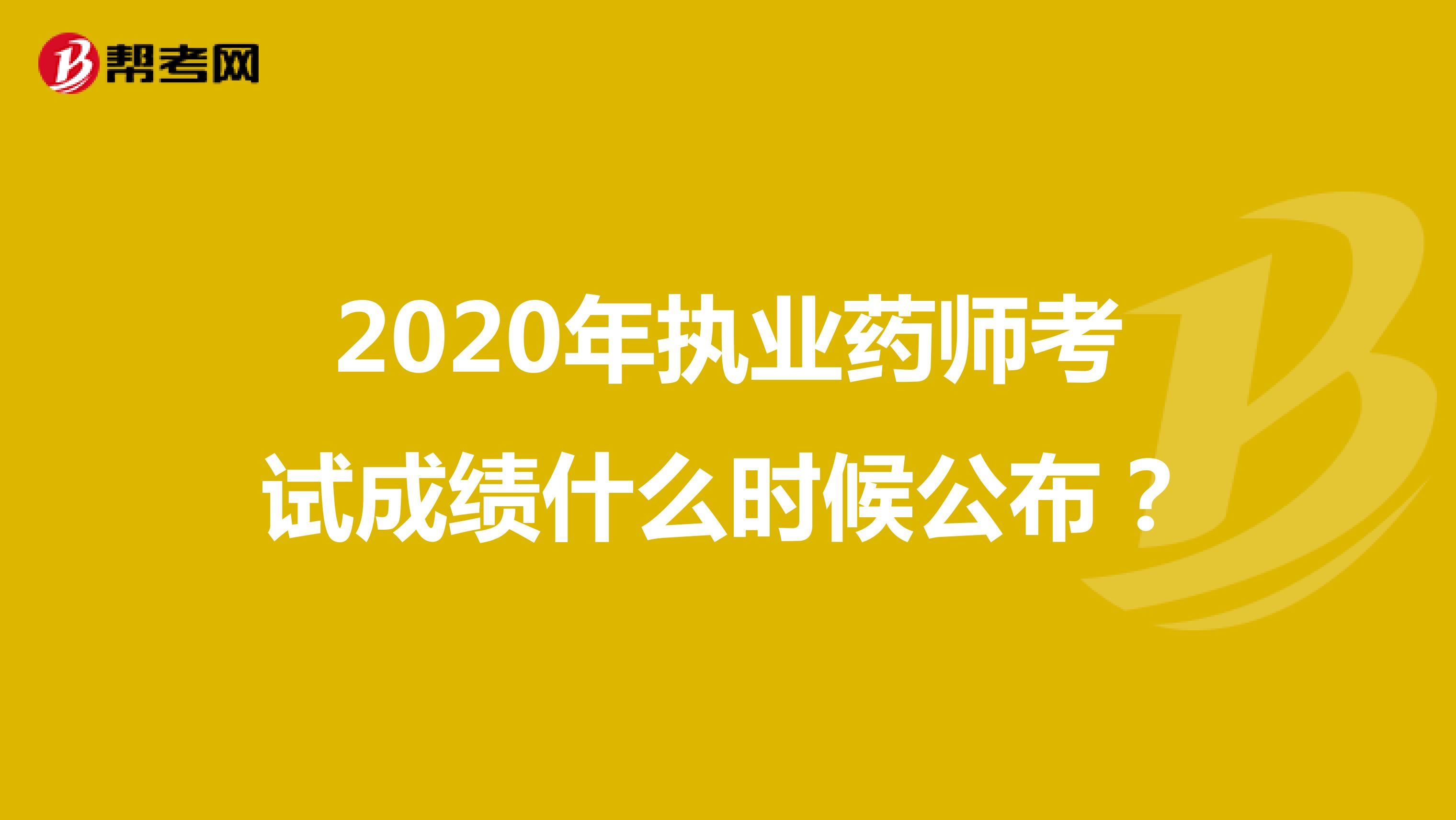 2020年执业药师考试成绩什么时候公布?