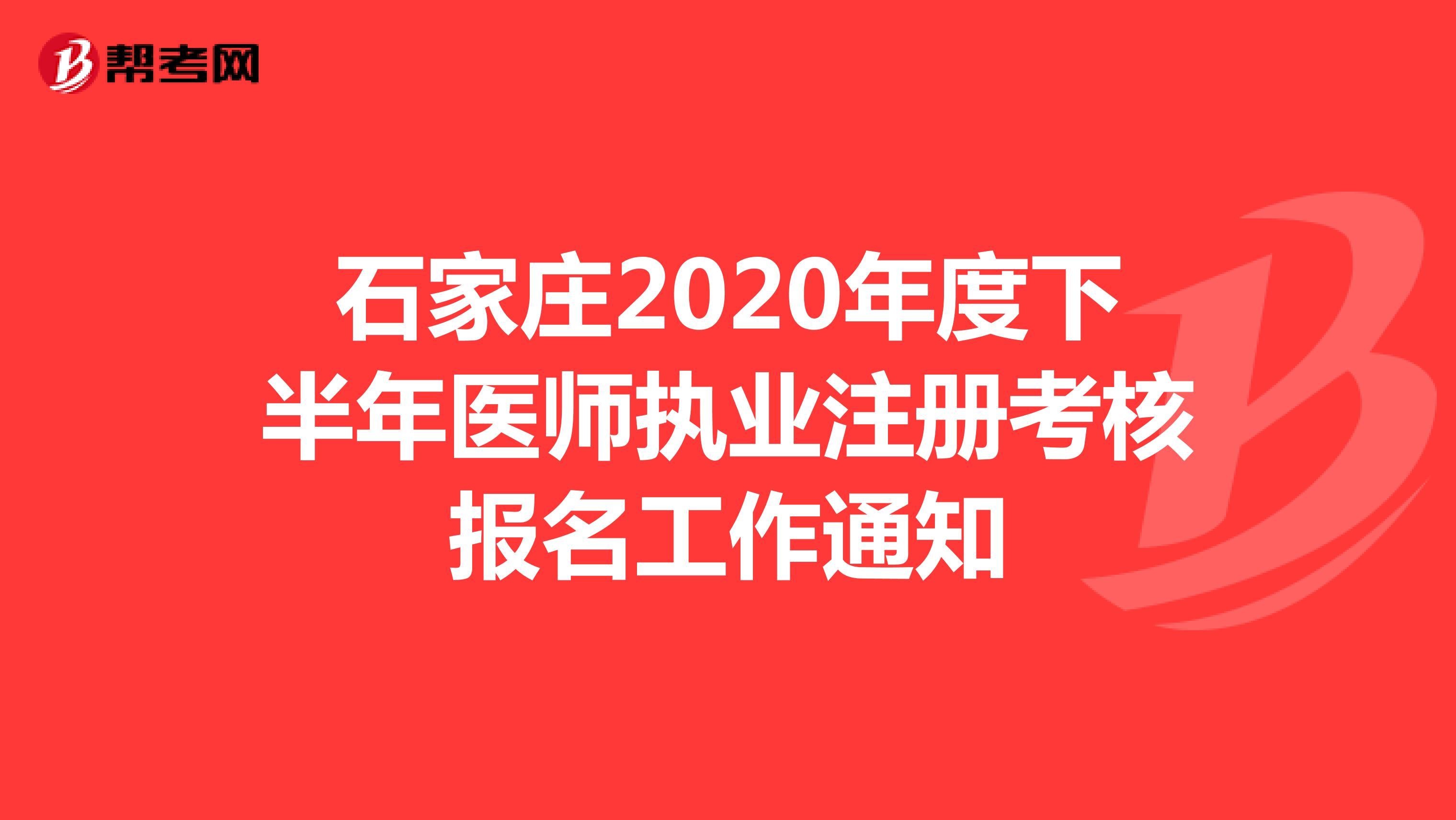 石家莊2020年度下半年醫師執業注冊考核報名工作通知