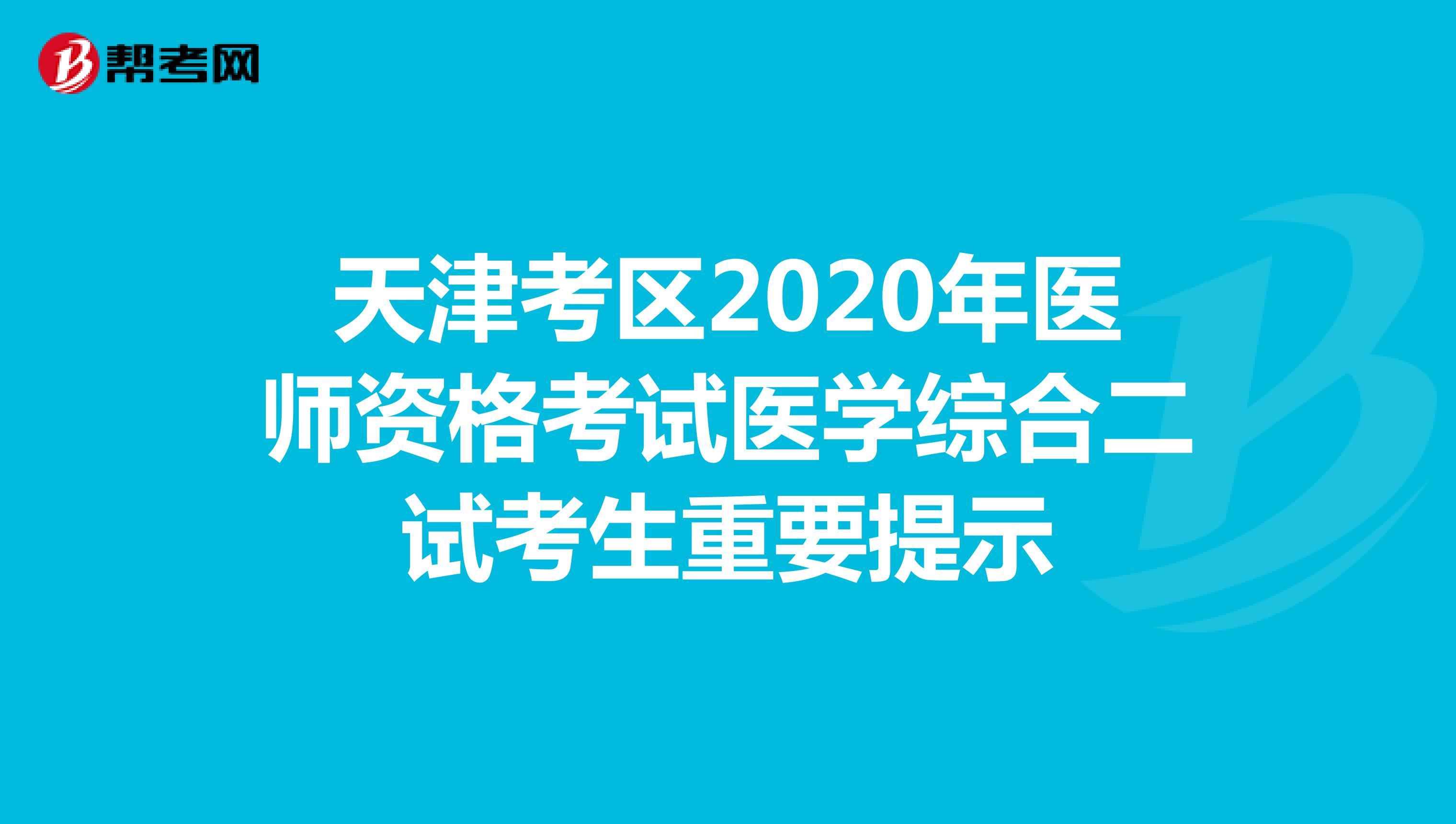 天津考区2020年医师资格考试医学综合二试考生重要提示