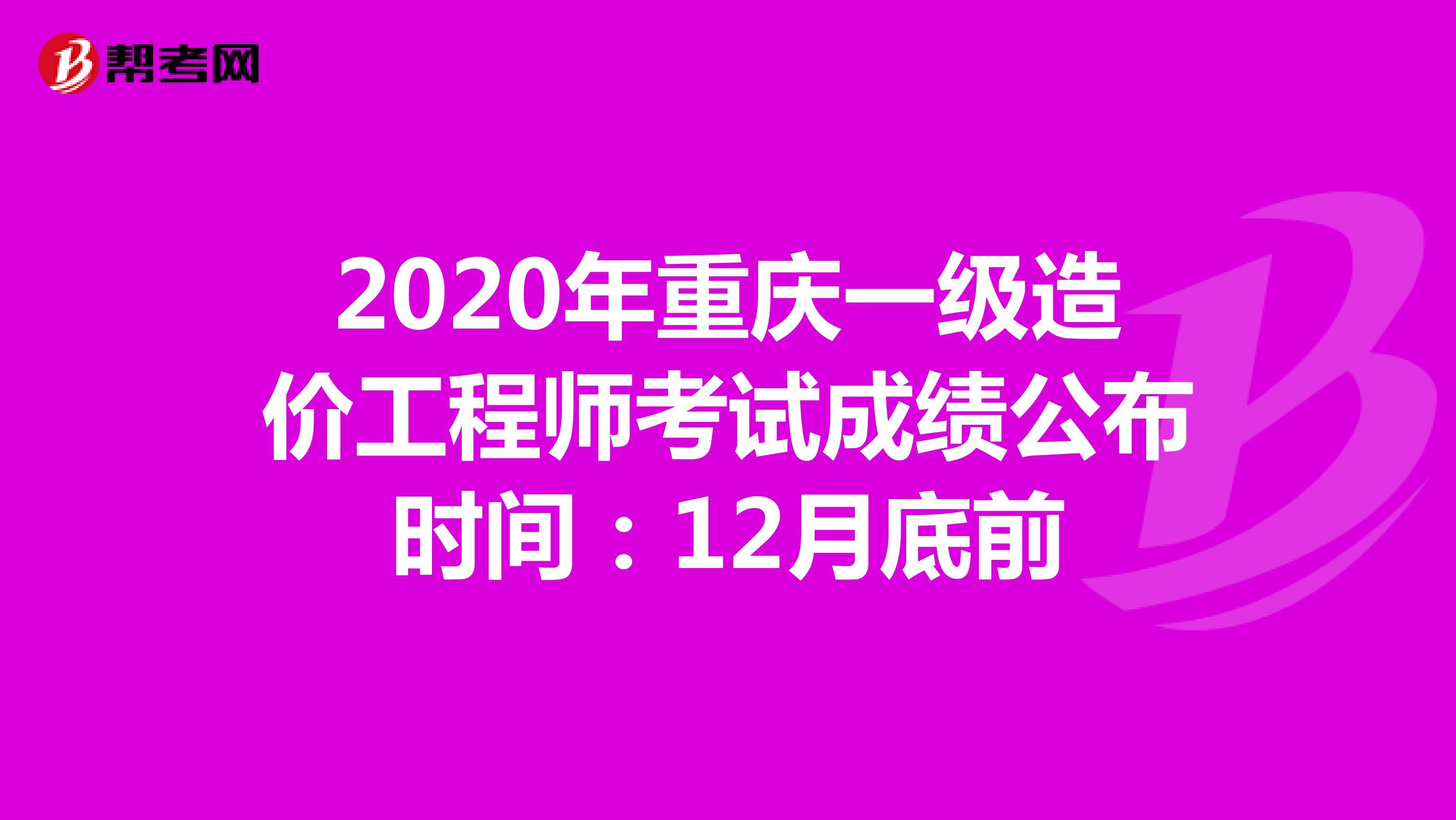 2020年重庆一级造价工程师考试成绩公布时间:12月底前