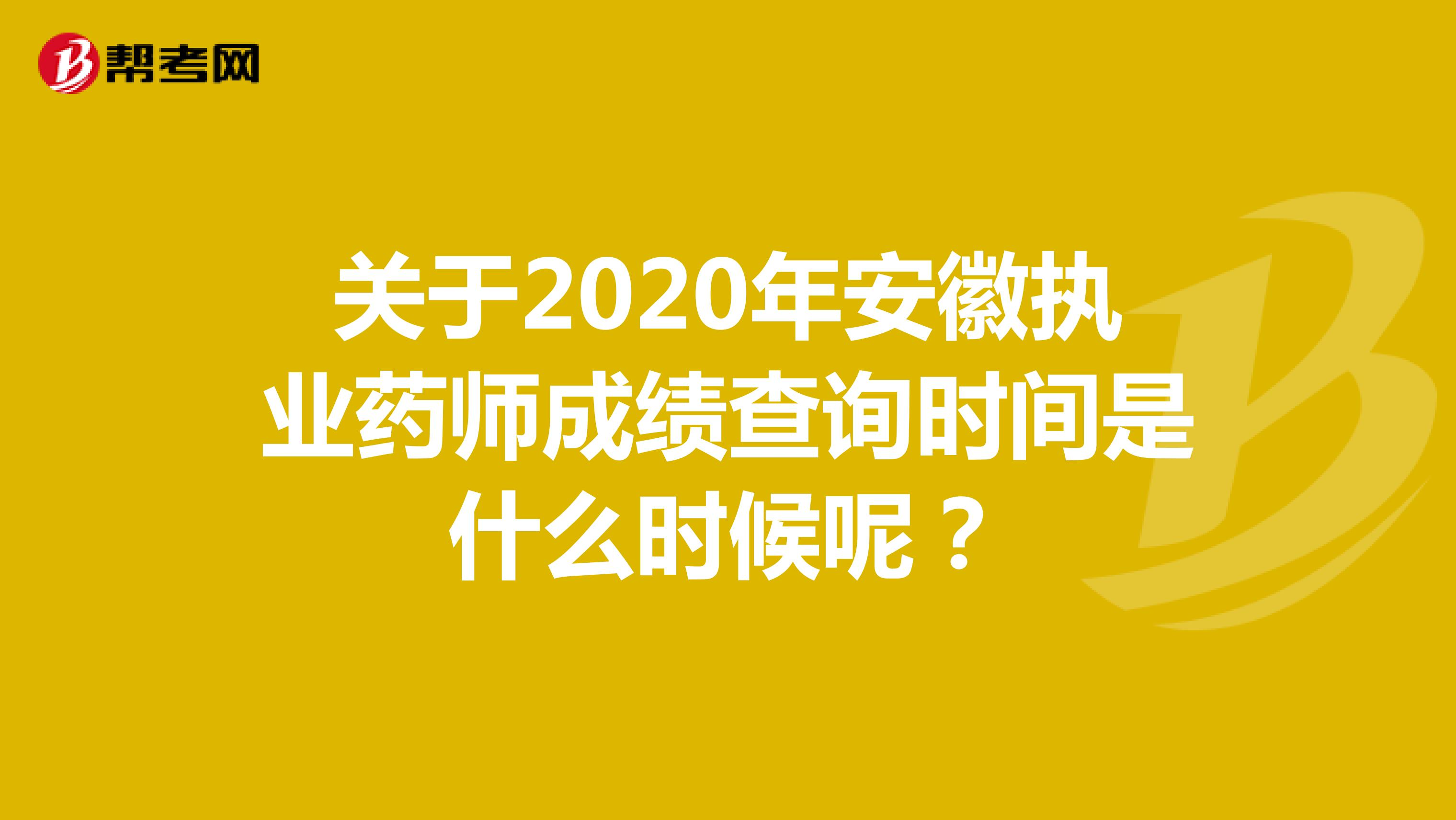 关于2020年安徽执业药师成绩查询时间是什么时候呢?