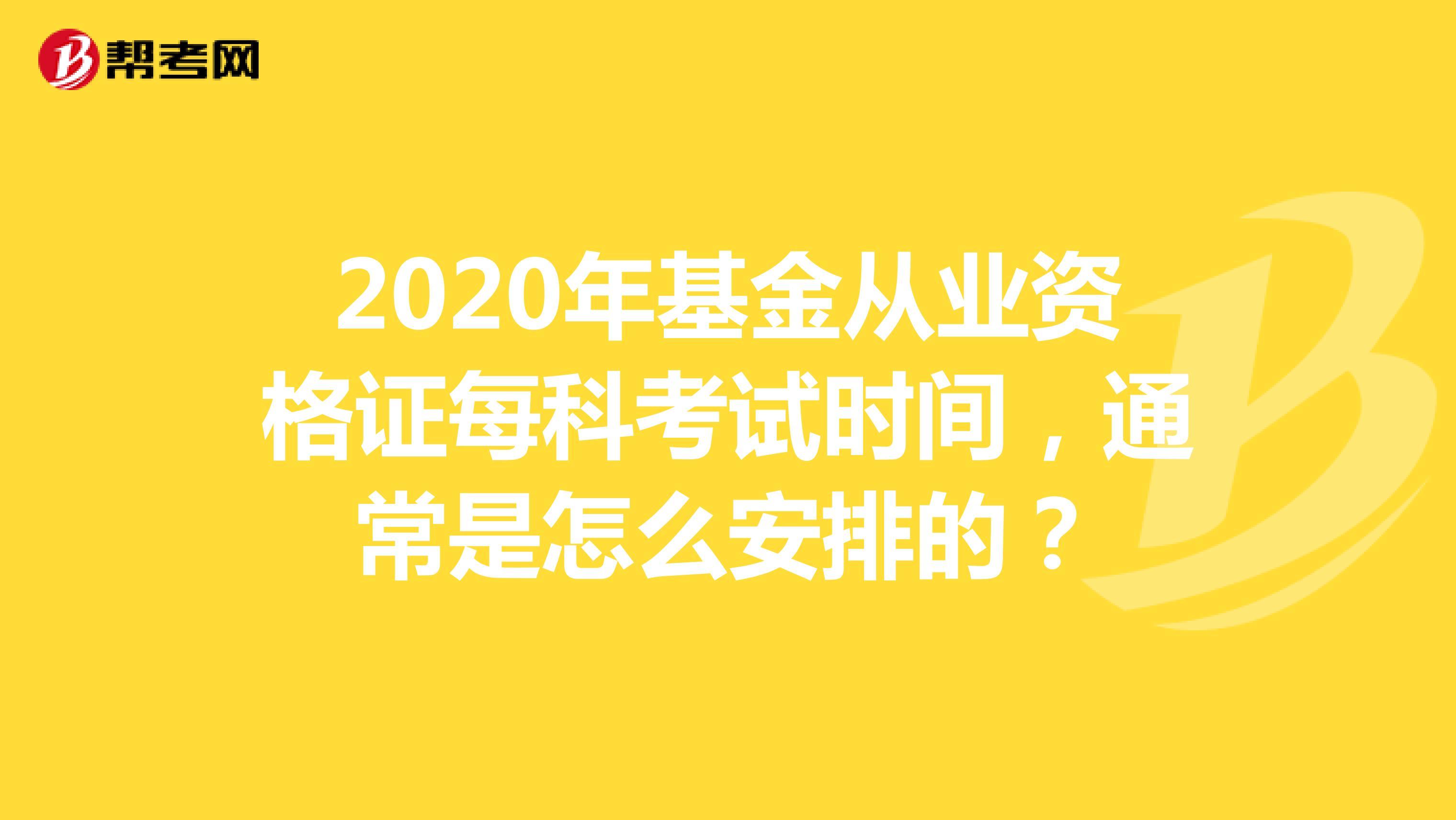 2020年基金从业资格证每科考试时间,通常是怎么安排的?