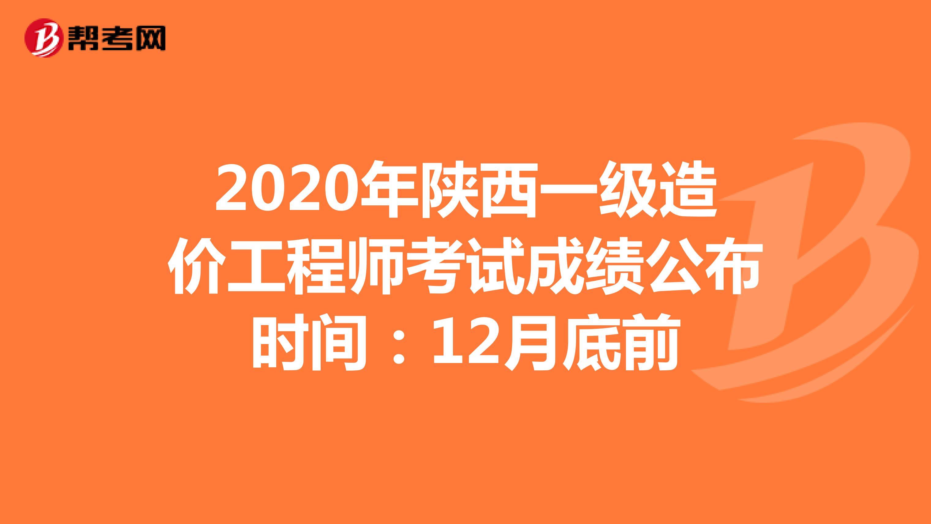 2020年陕西一级造价工程师考试成绩公布时间:12月底前