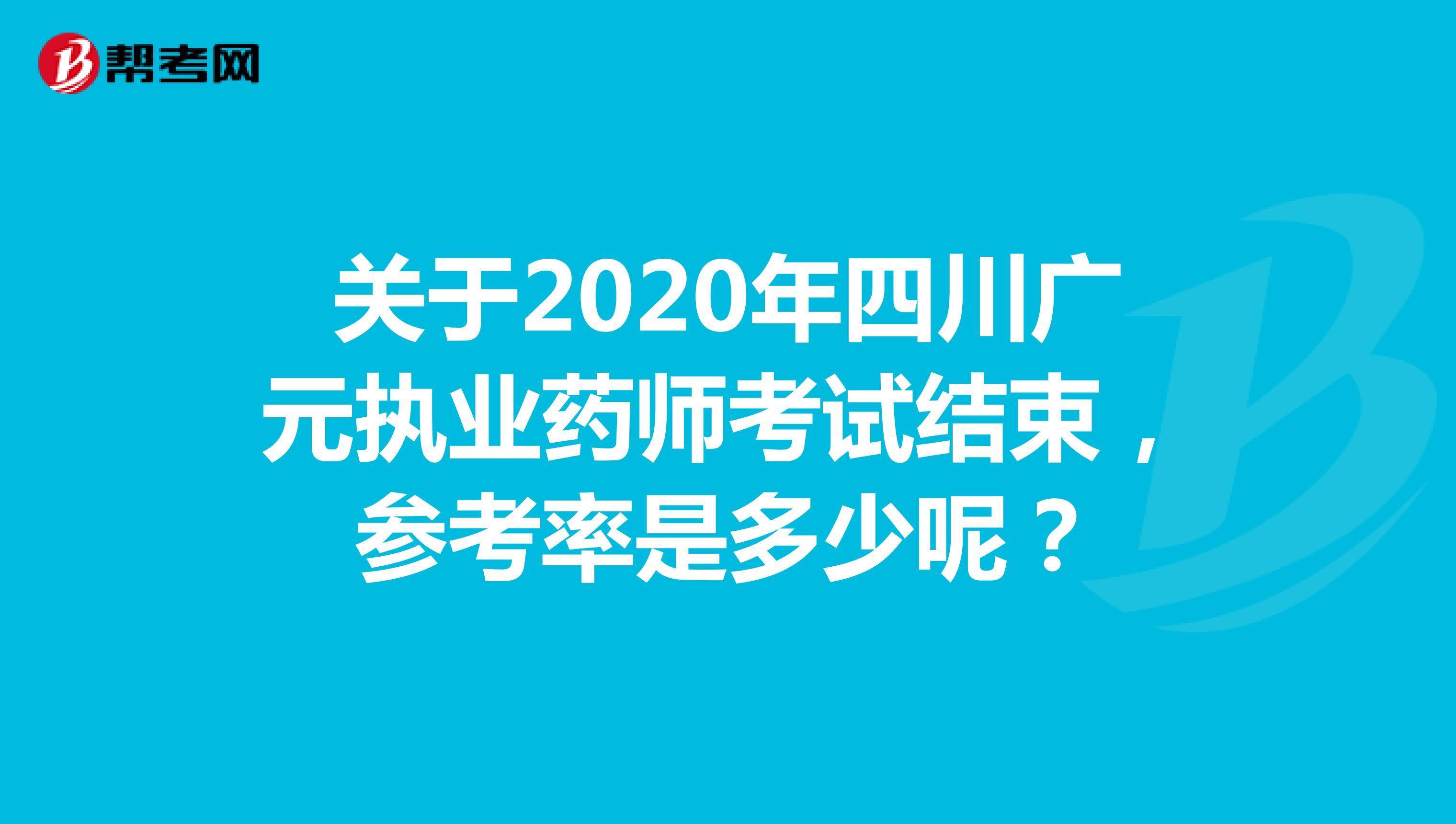 关于2020年四川广元执业药师考试结束,参考率是多少呢?