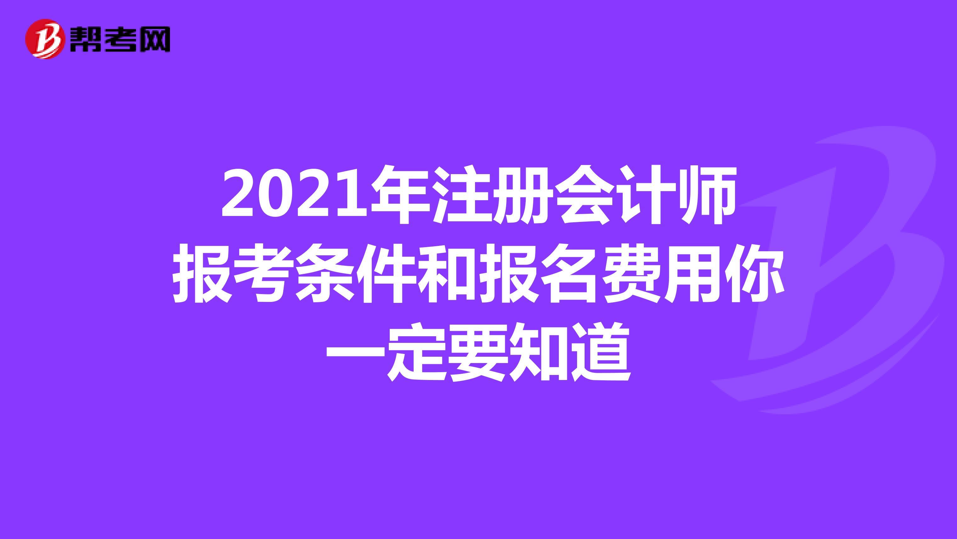 2021年注册会计师报考条件和报名费用你一定要知道