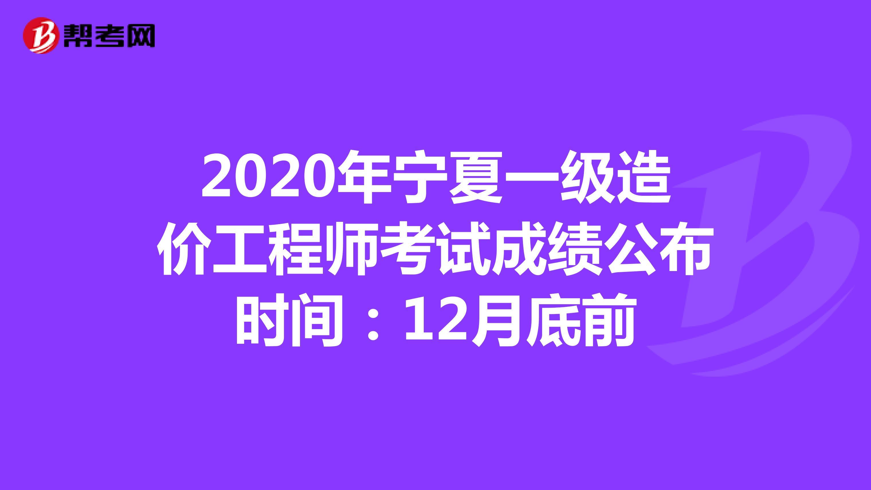 2020年宁夏一级造价工程师考试成绩公布时间:12月底前