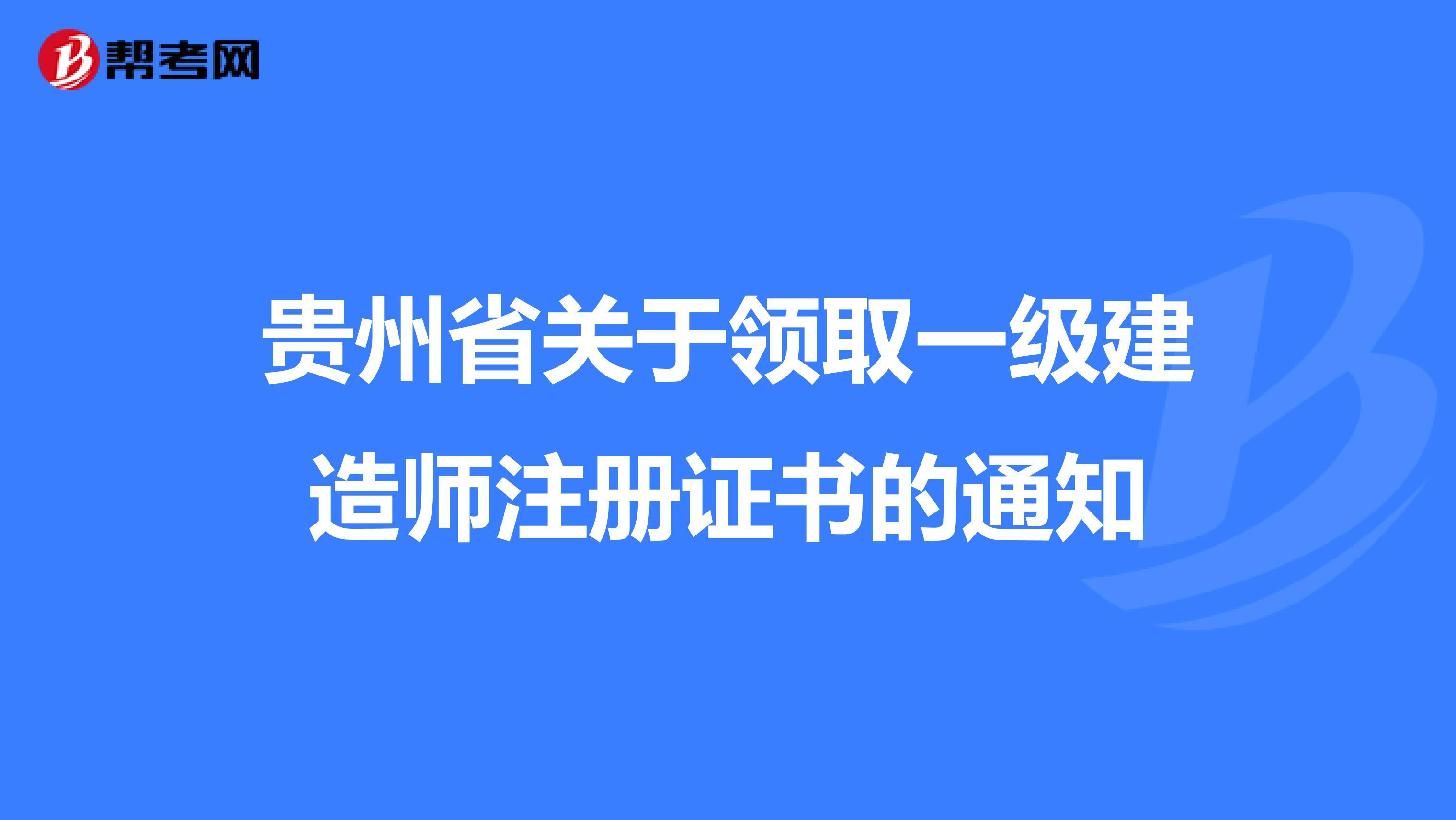 贵州省关于领取一级建造师注册证书的通知