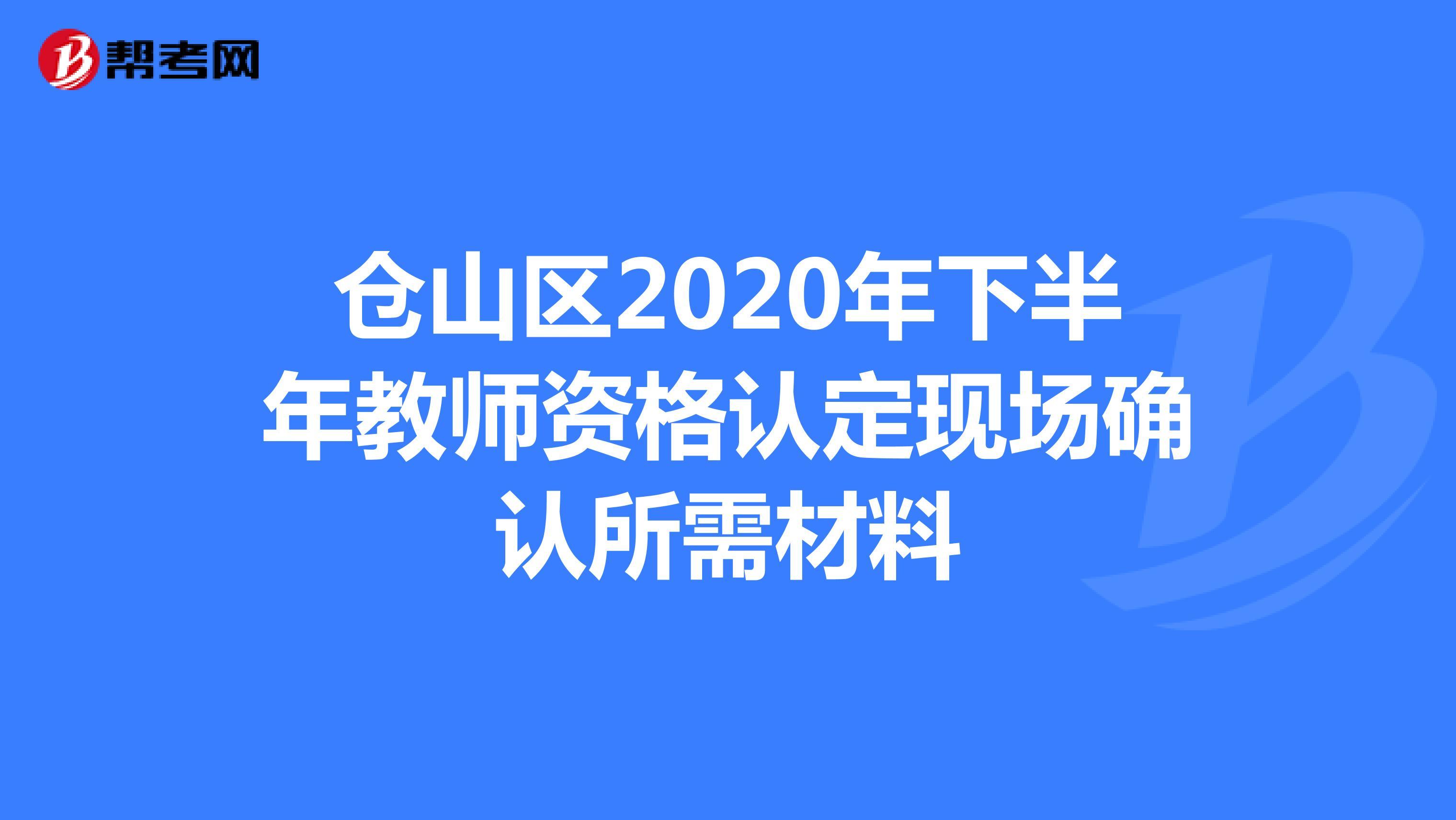 仓山区2020年下半年教师资格认定现场确认所需材料