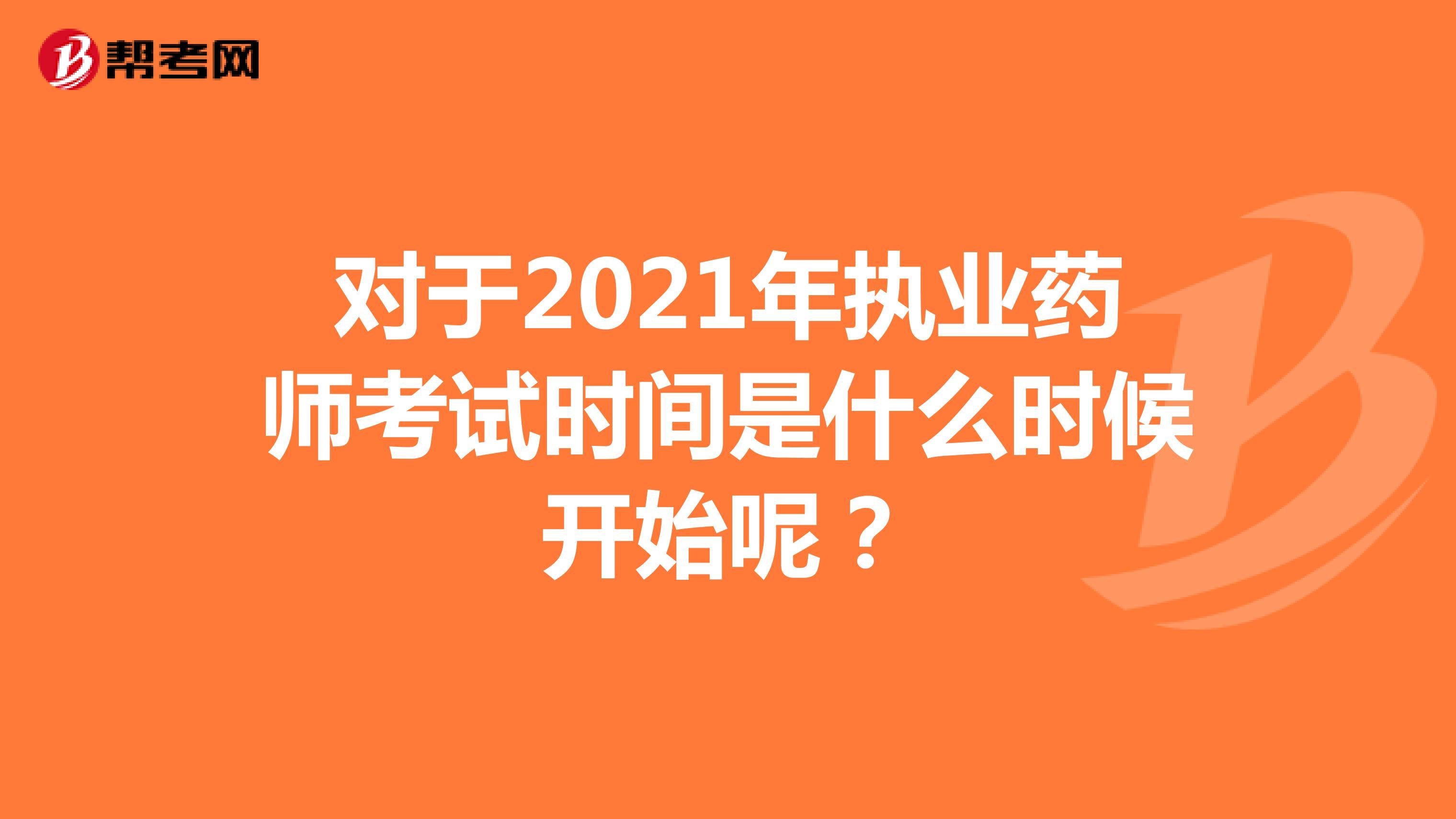 对于2021年执业药师考试时间是什么时候开始呢?