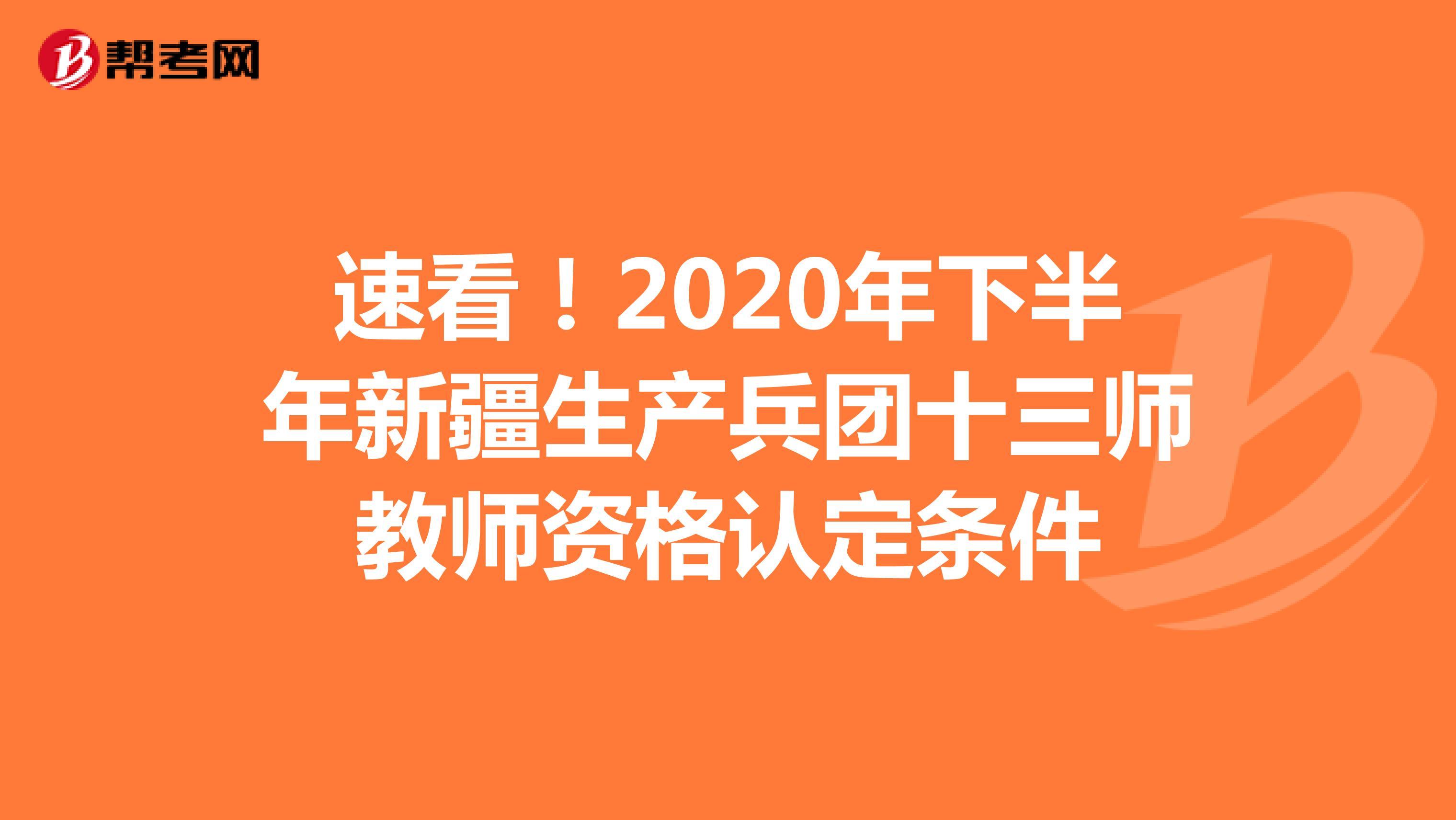 速看!2020年下半年新疆生产兵团十三师教师资格认定条件