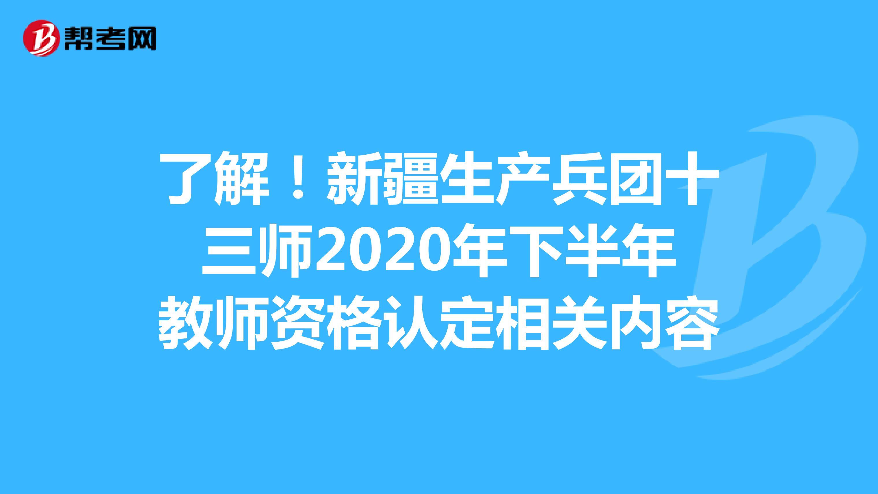 了解!新疆生产兵团十三师2020年下半年教师资格认定相关内容